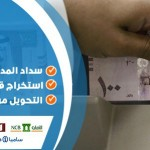 سداد القروض ورفع التعثرات داخل المملكة العربية السعودية